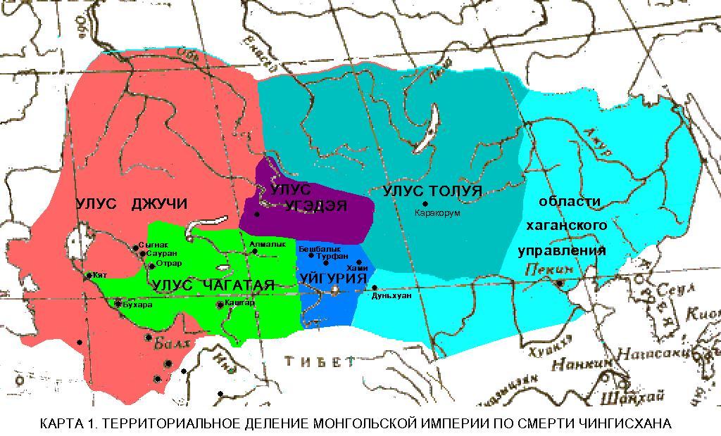 Удел Могултая - Атлас Монгольской Империи онлайн